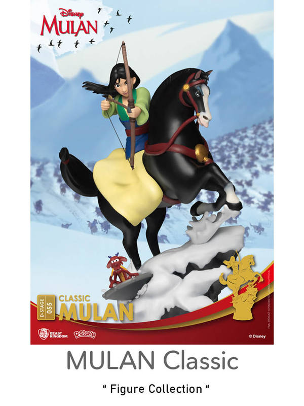 D-Stage MULAN Classic